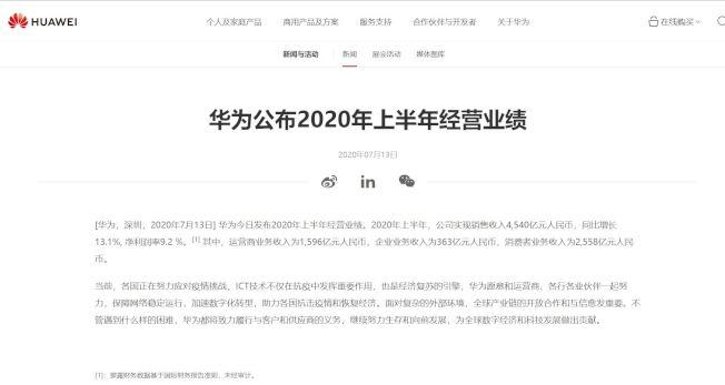 商華為13日在官網發布2020年上半年經營業績。(截自華為官網)