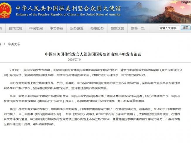 中國駐美使館發言人表示,堅決反對美方無理指責。(取自中國駐美使館網頁)
