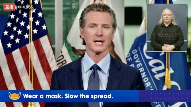 州長紐森要求公眾外出時必須戴口罩來減緩病毒傳播。(州長辦公室直播視頻截圖)