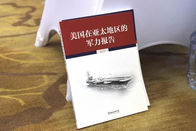 官方智庫中國南海研究院出版的「美國在亞太地區的軍力報告(2020)」6月23日在北京公布,指美國將中國視為戰略對手和競爭者,正在亞太地區部署前所未見的軍力。(Getty Images)