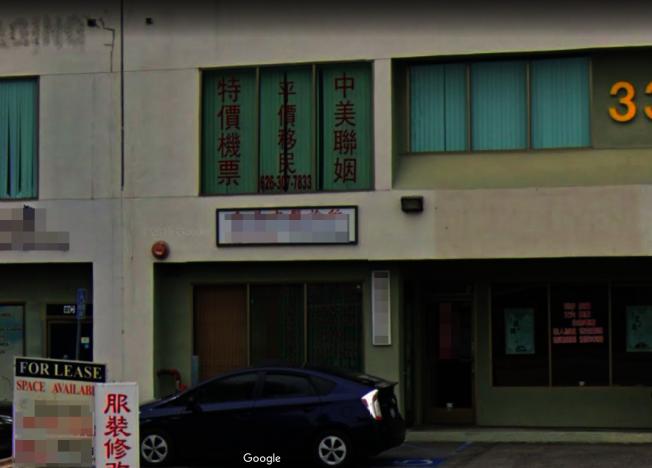 何昌宇位於羅斯密的Fair Price Immigration Service,窗戶上直接標出「中美聯姻、平價移民」。(谷歌街景截圖)