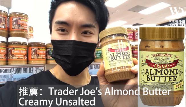 奶酒帶你玩/Trader Joe's的健康小零食大搜羅!