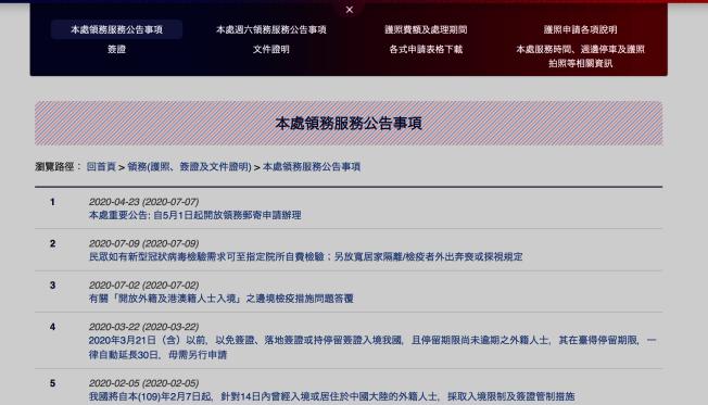 民眾可上經文處官網查詢辦理手續相關資料。(截圖自經文處官網)