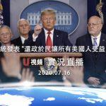直播/川普發表「還政於民 讓所有美國人受益」的講話 即時中文翻譯
