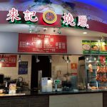 亞城來記燒臘三號店開幕7月31日起連續三天免費送午餐