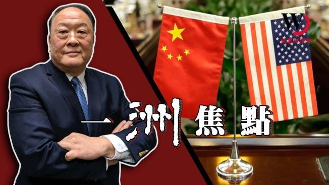 「一洲焦點」談中國駐休士頓總領事館事件,及美國起訴中國間諜駭客行動。(世界新聞網)