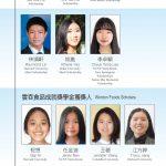 大紐約區華人教育基金會獎學金頒獎典禮 24日線上見