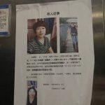 杭州女離奇蒸發18天是丈夫犯案?警方:通報是假的