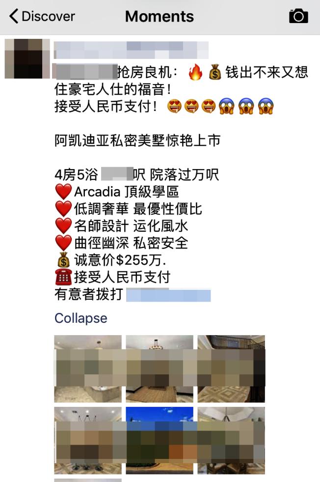 一些華裔地產賣家或經紀提出可用人民幣交易,以此來吸引買家。(微信截圖)