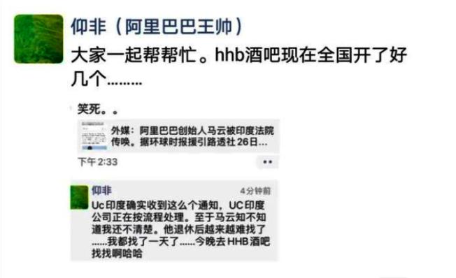 阿里巴巴市场公关委员会主席王帅在朋友圈留言,UC印度确实收到通知,但马云退休后越来越难找了,今晚去HHB酒吧找找。 撷自微信