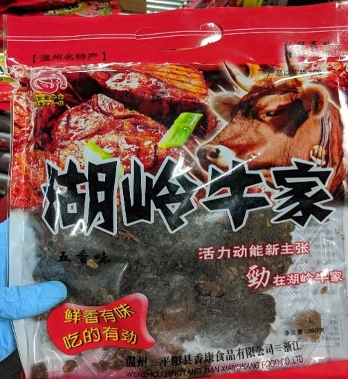 聯邦海關與邊境保護局農業部的專員日前在甘迺迪國際機場沒收一批從香港運來肉類零食。(CBP提供)
