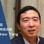 楊安澤 華裔民主黨前總統參選人 祝賀2020年獲獎學金學生