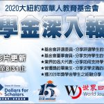 2020年大紐約區華人教育基金會【獎學金深入報導】