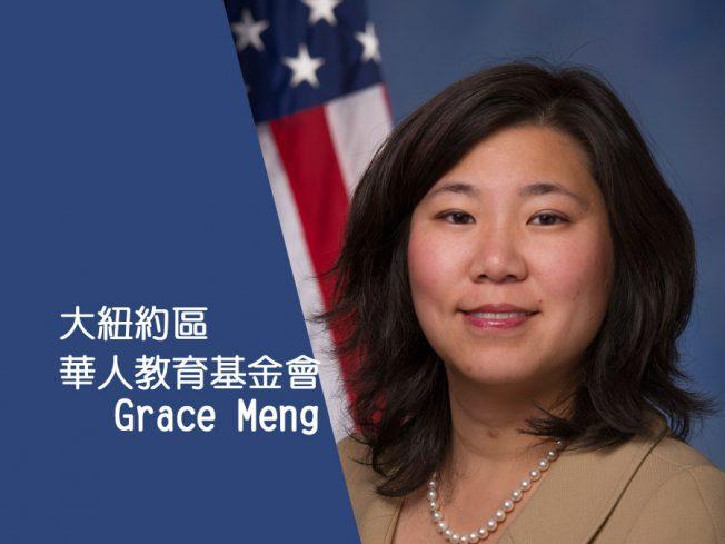 美國眾議員【孟昭文】恭喜2020年大紐約區華人教育基金會 得獎學生