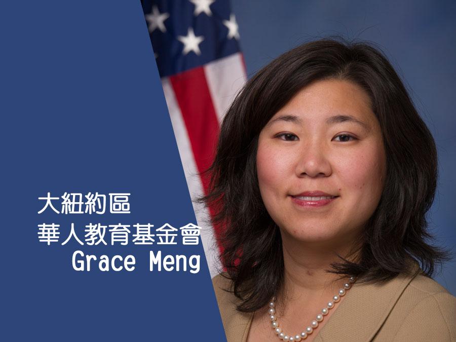 https://cdn.media.worldjournal.com/wp-content/uploads/2020/07/Grace_Meng_Official_Congressional_Photo-1-3.jpg