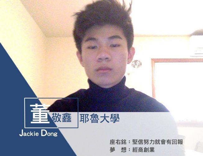 🎓九年級開始開網店 福州移民子弟董敬鑫以興趣創造經濟