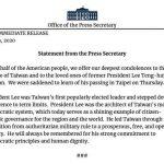 白宮發聲明悼李登輝 讚「台灣民主體系建築師」