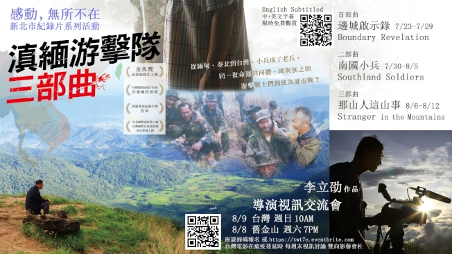 灣區矽谷雙向影藝會社將於8月1日下午2時免費在網路上舉行「南國小兵」電影欣賞會。(雙向影藝會社提供)