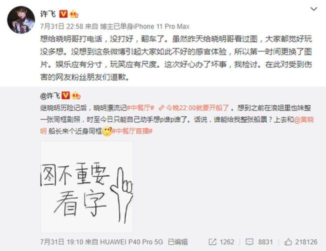 许飞为了p图一事道歉。 (取材自微博)