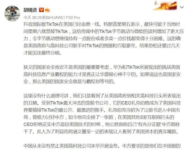環球時報總編輯胡錫進2日在微博發文指中方能反制美國禁用TikTok的措施有限。(取材自微博)