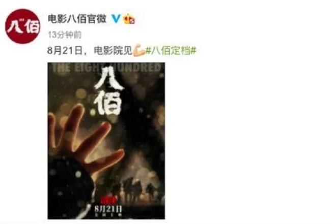 中國電影「八佰」官方微博2日發文表示,確定將於8月21日全大陸上映。圖/八佰官方微博截圖