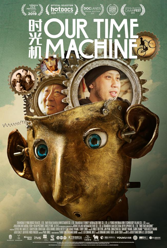 台裔紀錄片導演 江松長說「華人故事」 打破偏見