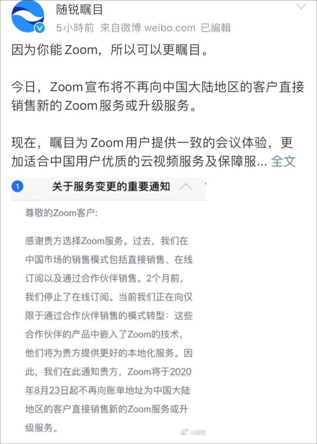 中國的Zoom用戶今天收到有關服務變更的通知。取自觀察者網
