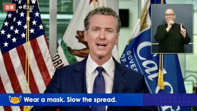 州長紐森認為公眾應繼續遵守衛生令來遏制病毒傳播。(州長辦公室記者會直播視頻截圖)