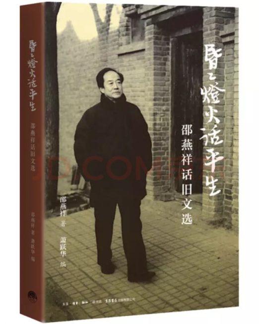 「時代的良心」中國著名詩人邵燕祥離世