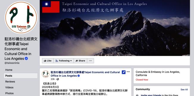 駐洛杉磯台北經濟文化辦事處3日在臉書上發出公告,有一名領務雇員於8月2日,確診感染上新冠肺炎。(截圖自駐洛杉磯經文處臉書)