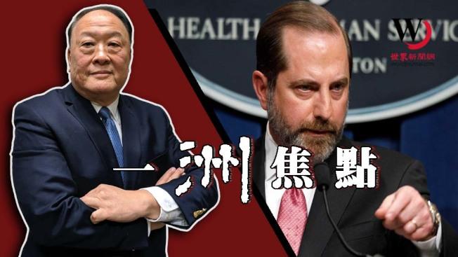 「一洲焦點」分析美國衛生部長訪台另有玄機 、美制裁TikTok,以及從國會初選結果看大選走向。(世界新聞網)