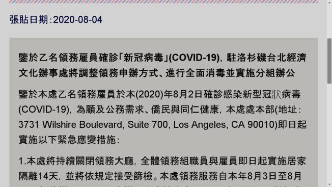 駐洛經文處3日在臉書上公告,一名領務雇員8月2日確診感染新冠肺炎。(駐洛經文處臉書)