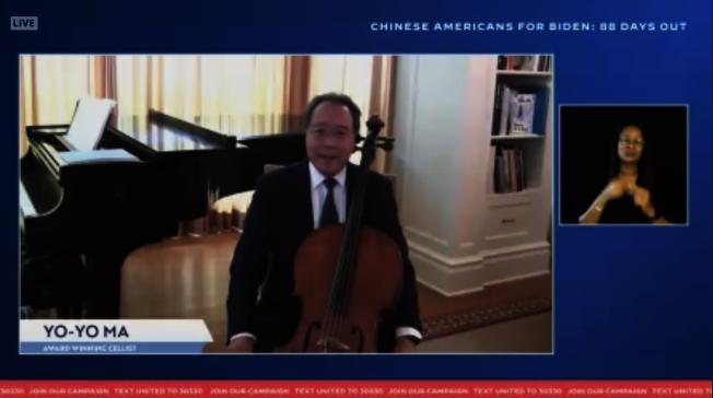美國大選倒計時88天,白登華裔助選團8日舉辦線上研討會「88 Days Out」,華裔大提琴演奏家馬友友在尾聲演奏,他還用中文呼籲大家支持白登。(線上會議截圖)