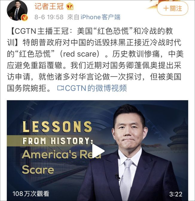 CGTN主播王冠在微博透露,美國國務卿龐培歐拒絕受訪。(取材自微博)