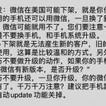 微信前景不明 華人轉戰LINE、Telegram、WhatsApp