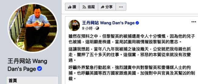 六四前學運領袖王丹10日在臉書貼文,談香港蘋果日報創辦人黎智英被捕事件,雖在預料之中,但仍令人十分憤慨。照片截圖臉書