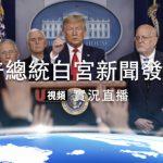 直播/川普舉行白宮新聞發佈會 即時中文翻譯