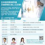 助台商防疫照護 8月20日辦線上交流會