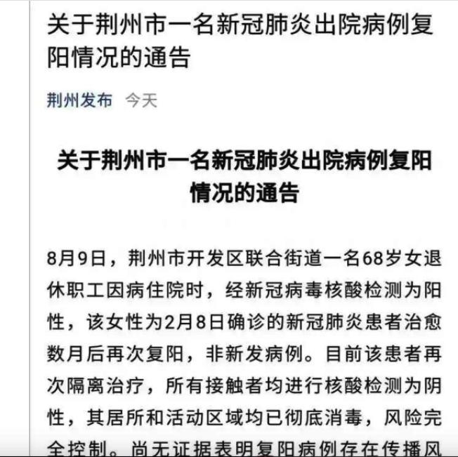 12日,荊州市新冠肺炎疫情防控指揮部發佈《關於荊州市一名新冠肺炎出院病例復陽情況的通告》(荊州發佈微博)