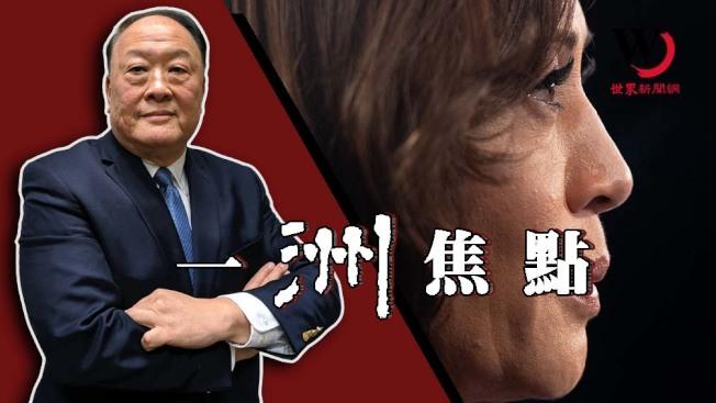 「一洲焦點」分析民主黨副總統候選人賀錦麗等一周新聞熱點。(世界新聞網)