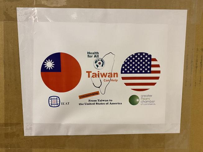 台北市進出口商業同業公會捐贈口罩之外箱貼有該會及大邁阿密商會標誌能幫忙圖示。(孫博先提供)