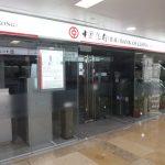 配合美國制裁 彭博:中資銀行傳停11中港官員開戶