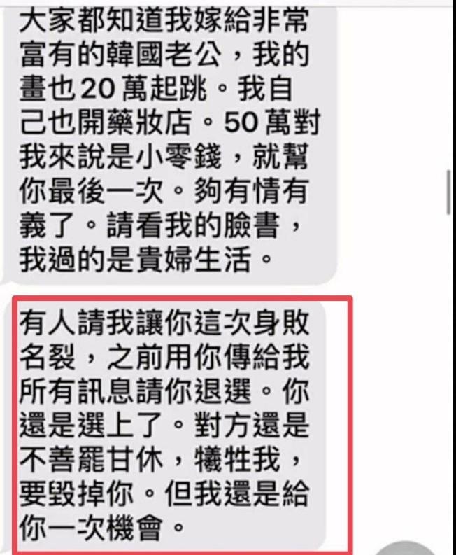 邱建富12日出面對媒體喊冤表示,他從未見過此女,此女是詐騙集團,還向他索討50萬元台幣,並提供和女子的對話截圖。(記者劉明岩/攝影)