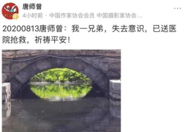 新華社記者唐師曾13日發文稱「自己的好兄弟,今日失去意識」。(取材自微博)