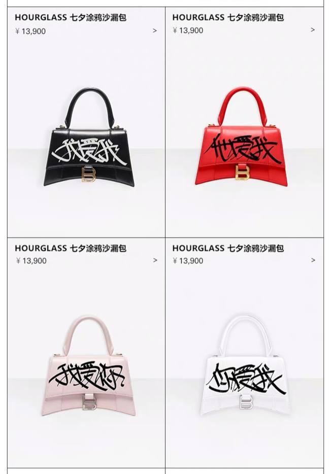 四款訂製沙漏包(Hourglass)寫有「他愛我」、「我愛你」、「我愛我」、「你愛我」的中文字樣,每款定價1萬3900元人民幣。(網站截圖)