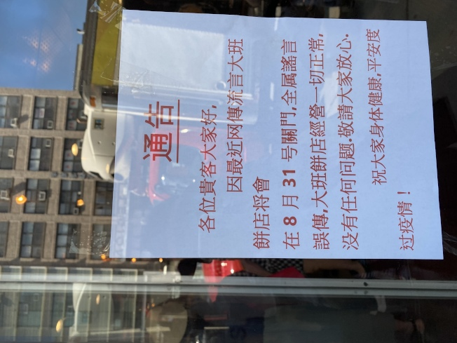 網傳大班餅店不敵疫情將關門,業者在門口貼出公告澄清。(記者顏嘉瑩/攝影)