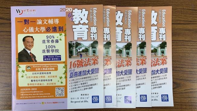 世界日報2020秋季教育專刊將在8月21日(周五)隨報免費附贈。(記者陳開/攝影)