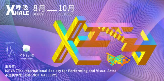國際表演和視覺藝術協會與不是美術館日前舉辦以「呼x吸」為主題的全球疫情下藝術創作展覽。(主辦方提供)