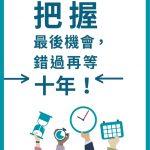 2020 年人口普查中被計入最後機會東南區華裔掌握未來10 社區資源  9月30日前答覆調查