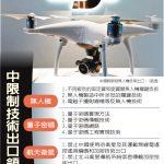 1張圖 中美白刃戰? 中國調整「限制技術出口目錄」 包括無人機等技術